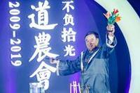 马蔚华、曹国伟、王中军、沈国军化身魔术师