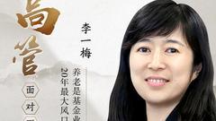 华夏李一梅:最后109天 期待公募基金纳入税延养老