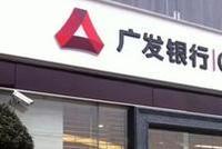 广发银行信用卡被隔空盗刷9985元 元凶竟是免密支付