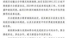 中国南方航空宣布明年退出天合联盟
