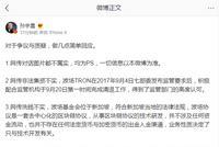 孙宇晨回应争议:非法集资、涉黄涉赌的指控均不实