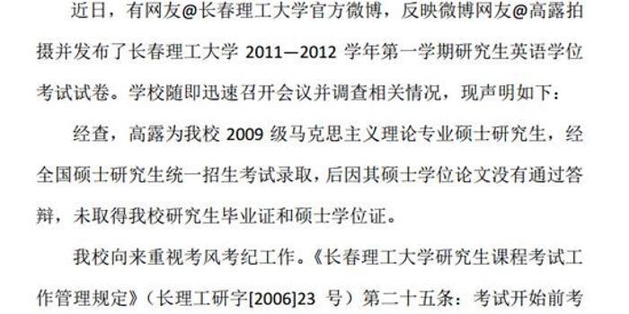 长春理工:故宫奔驰女事主未通过硕士答辩 考试作弊