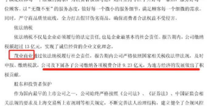浙江快乐彩_大商股份抄袭茂业商业年报:缴纳各项税费数字都一样