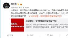 贾跃亭发微博力挺柳传志:他是最值得尊重企业家之一