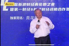 吳曉求:深化改革、提高收入、倡導創新 要成為今后的政策重點