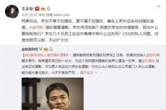 刘强东案视频曝光 李国庆力挺:别用道德绑架企业家