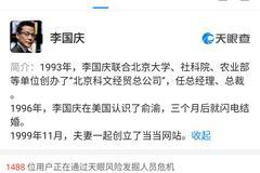 李国庆俞渝深夜互撕 二人仍存在诸多商业联系