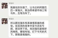 李国庆:如果只是婚外情不是性侵 我们应原谅刘强东