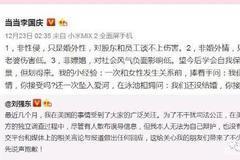 李国庆:被逼宫前一天晚上和俞渝看雍正王朝八王逼宫