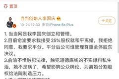 """当当发文炮轰李国庆:自导自演摔杯子 扮演""""傻白甜"""""""