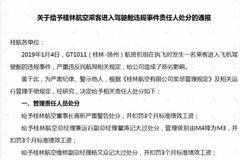 乘客进入飞机驾驶舱续:桂林航空董事长等高管被处分