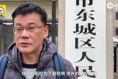 李国庆谈和俞渝股权争夺战:她只是想分境外公司股权