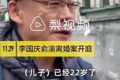 李国庆谈儿子安排:儿子不站队 情商比我们俩高