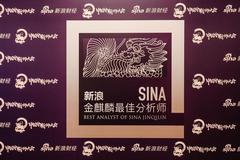 预见2020·中国分析师大会