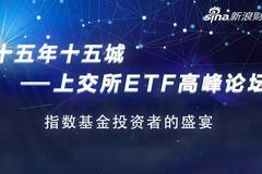 国内ETF15周年 上交所ETF高峰论坛11.16至12.21举行