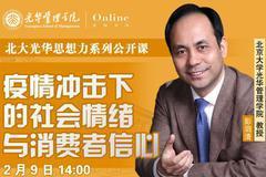 彭泗清:疫情冲击下的社会情绪与消费者信心