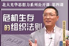 张志学:疫情之下,企业领导者要身先士卒