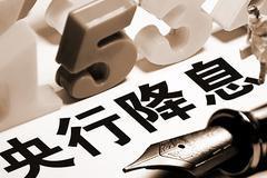 国金宏观:下半年中国存款基准利率下调概率上升