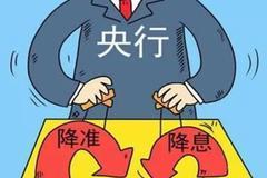 中国央行暂不跟进降息 后续仍将引导LPR下行
