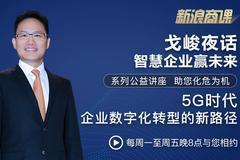 戈峻夜话第23期|5G时代企业数字化转型的新路径