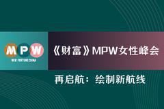 """""""2020財富MPW女性峰會""""將于12月10日在上海舉行"""