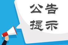 股海導航 3月12日滬深股市公告提示