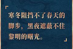 習近平:寒冬阻擋不了春天的腳步 黑夜遮蔽不住黎明的曙光
