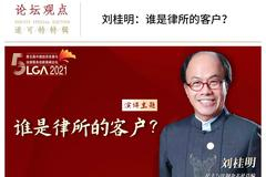 劉桂明:誰是律所的客戶?
