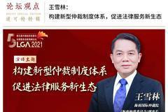 王雪林:構建新型仲裁制度體系 促進法律服務新生態