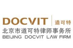 震撼發布!北京市道可特律師事務所宣傳片《是的,我們在一起》