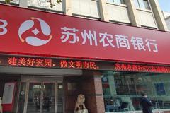 """蘇農銀行一支行卷入1.8億集資詐騙案 慷慨""""輸血""""徐州遠大"""