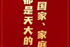 李克強總理:就業對國家家庭都是天大的事