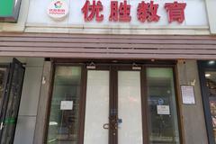 北京海淀5家教育培訓機構無證辦學 優勝教育、百年英才等在列