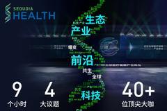 2021紅杉全球醫療健康產業峰會拉開帷幕 9小時16場巔峰對話