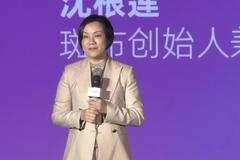 女性領導力峰會下午回放:威馬汽車王鑫、瑞派醫療黎靜等演講