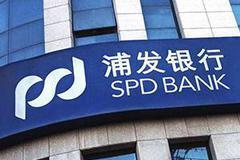 浦發銀行:2020年度凈利潤同比下降0.99% 擬10派4.8元