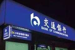 交通銀行:2020年度凈利同比增長1.28% 擬10派3.17元