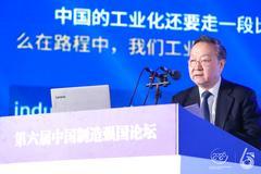 工信部原部長李毅中:制造業比重下降的嚴峻狀況要引起重視