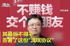 羅永浩再回應成被執行人 稱預計年底還完錘子科技歷史債務