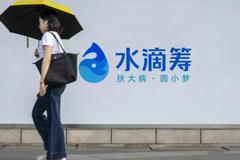 水滴公司IPO定價將在周四美股收盤后確定