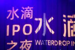 水滴美國IPO首日開盤破發 商業模式屢遭質疑