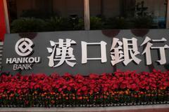 漢口銀行十年IPO終獲批,第三季虧損超4億,業績下滑困局待解