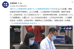 第七次全国人口普查公报:25省份人口增加 广东浙江江苏山东河南增长较多