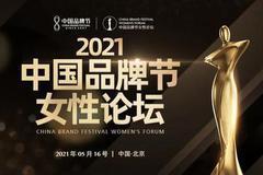 2021中国品牌节女性论坛十大品牌女性候选人名单