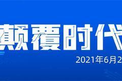 2021中国企业竞争力夏季峰会将于6月2日举行