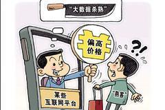 """電商""""大數據殺熟""""最高擬處上年銷售額5‰罰款"""