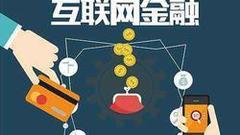 薛洪言:需警惕网贷行业风险传染效应