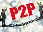 P2P爆雷潮:警惕恐慌情绪 关注流动性问题