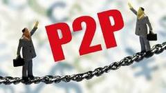 薛洪言:P2P爆雷潮要警惕恐慌情绪 关注流动性问题