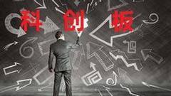 中国金融四十人论坛:科创板四大争议